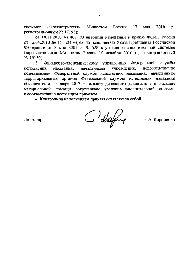 Официальное опубликование правовых актов в электронном виде.