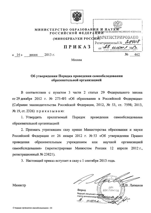 Приложение к приказу минобрнауки от 14.06.2013 462