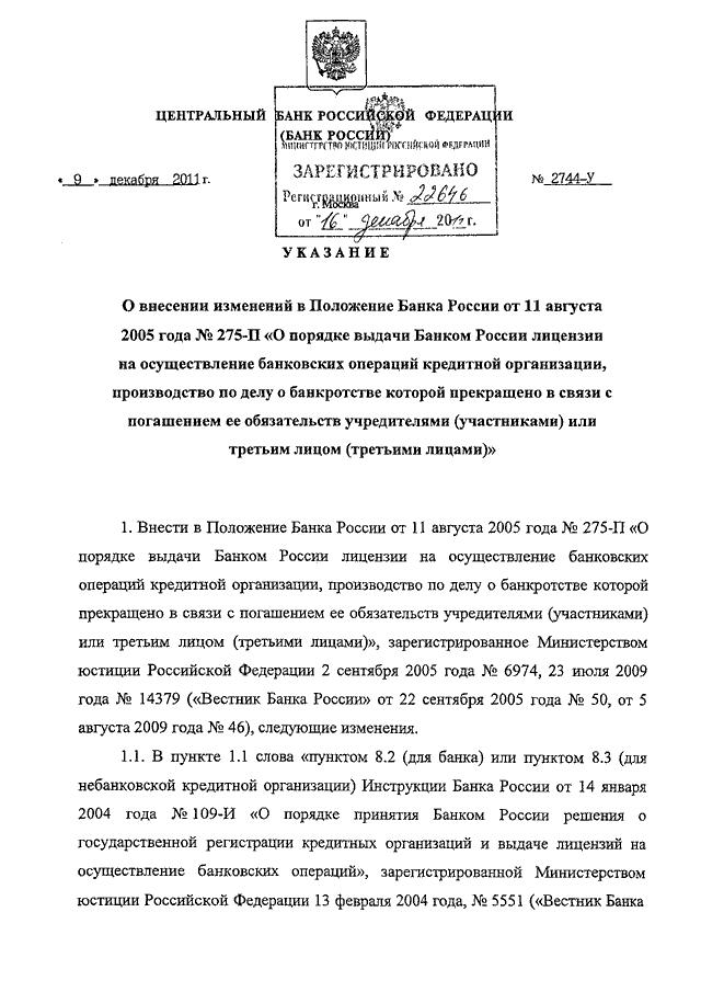 православных именин указания цб о выдачи наличных представление церемония