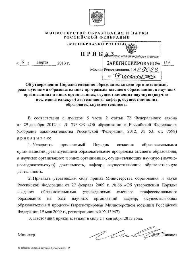 образовательные программы высшего образования россии