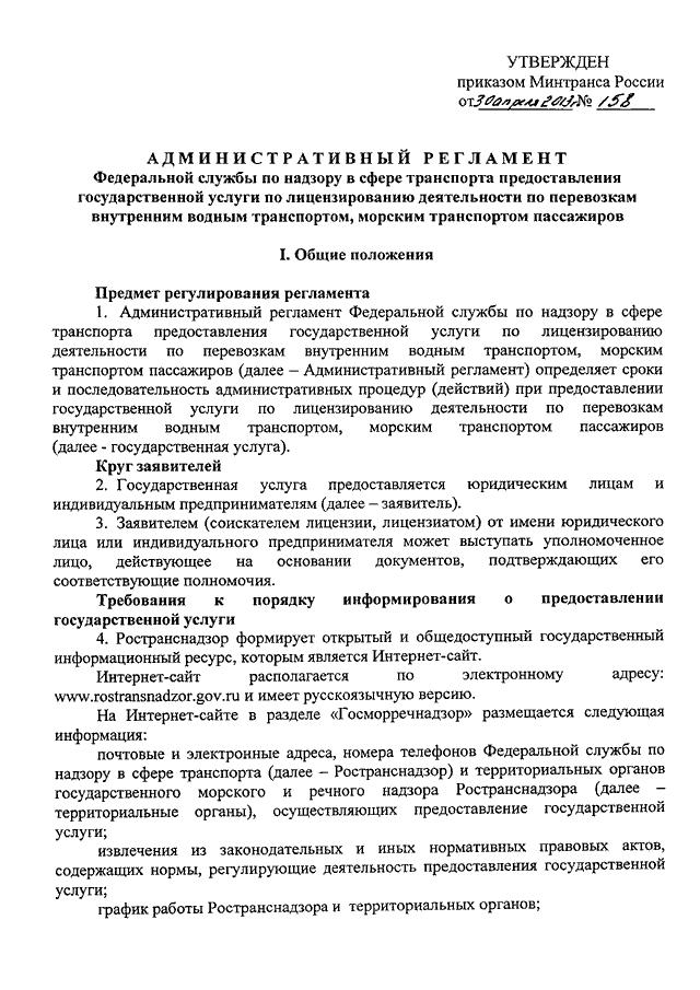 портал, который лицензию в территориальных органах минтранса россии приготовления