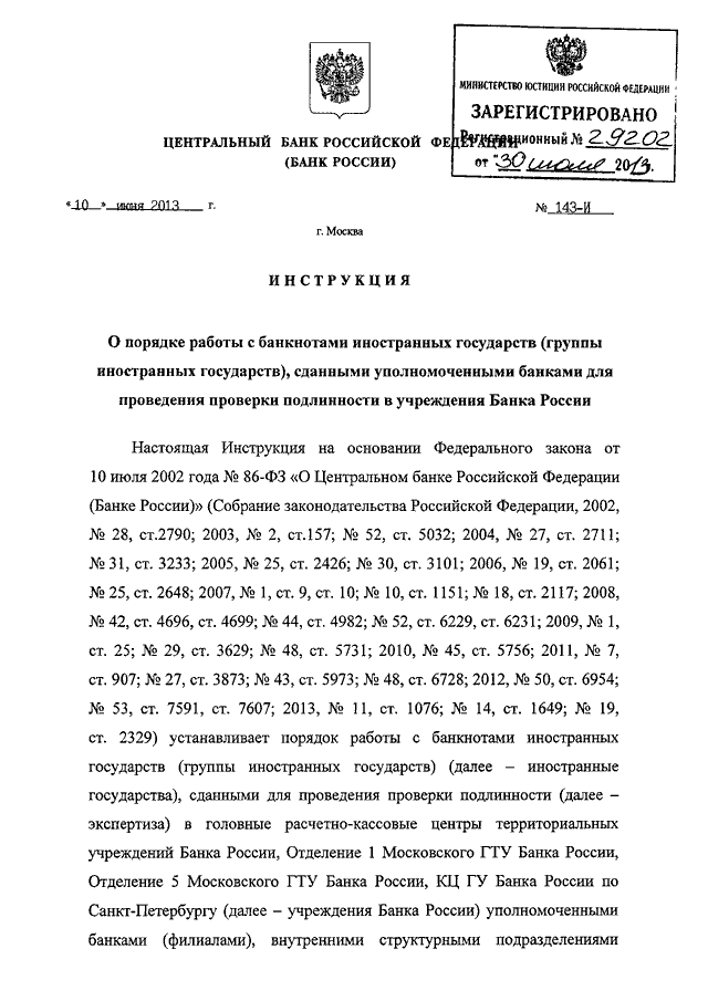 Инструкция 52 инструкция банка россии