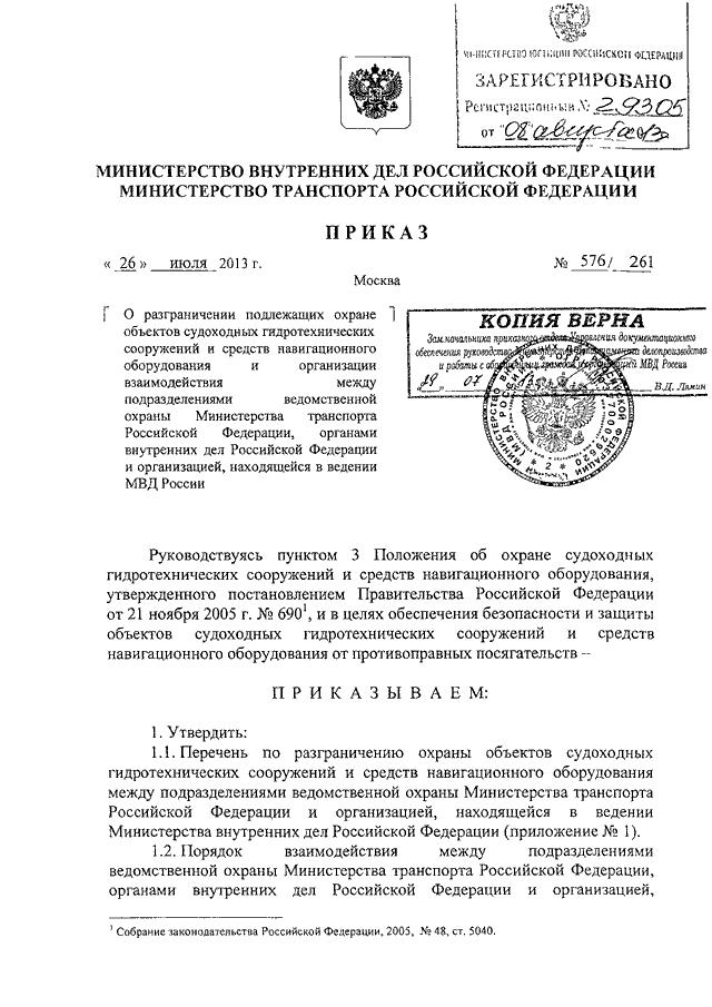 Ст165 налогового кодекса рф