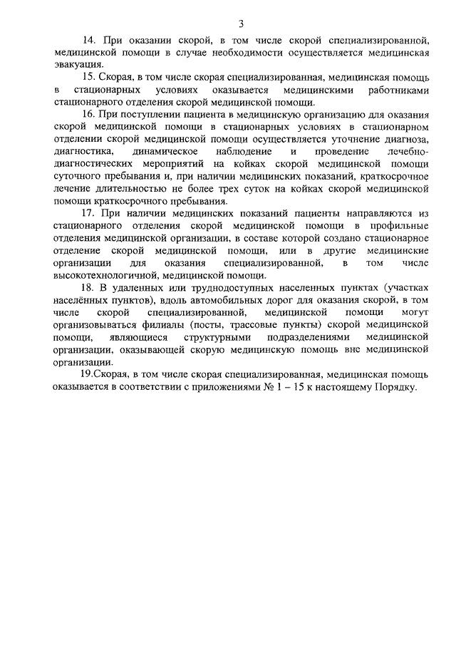 """Приказ минздрава рф от 20. 06. 2013 n 388н """"об утверждении порядка."""