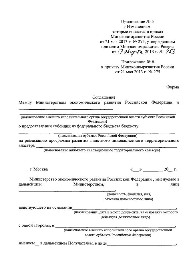 Приказ минэкономразвития 288 с изменениями от 28 февраля 2018