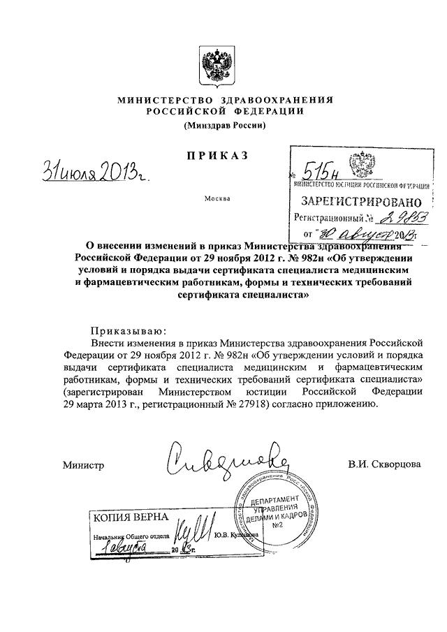 218-ФЗ от «О государственной регистрации