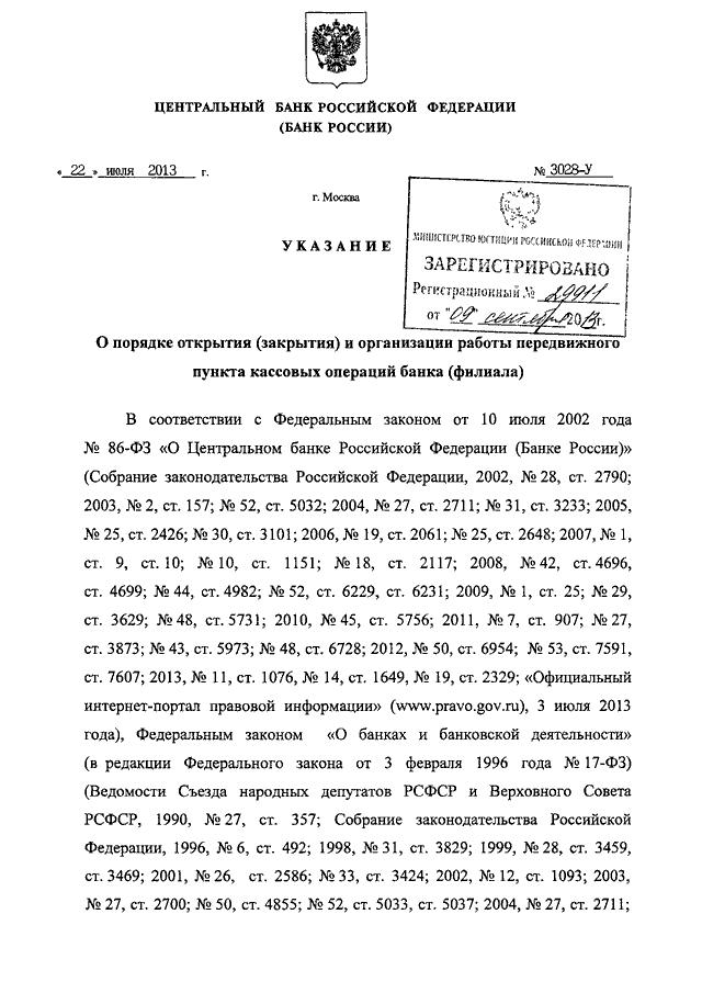 Указание цб рф от 27122011 n 2765-у о внесении изменения в пункт 1 указания банка россии от 28 мая 2003 г n