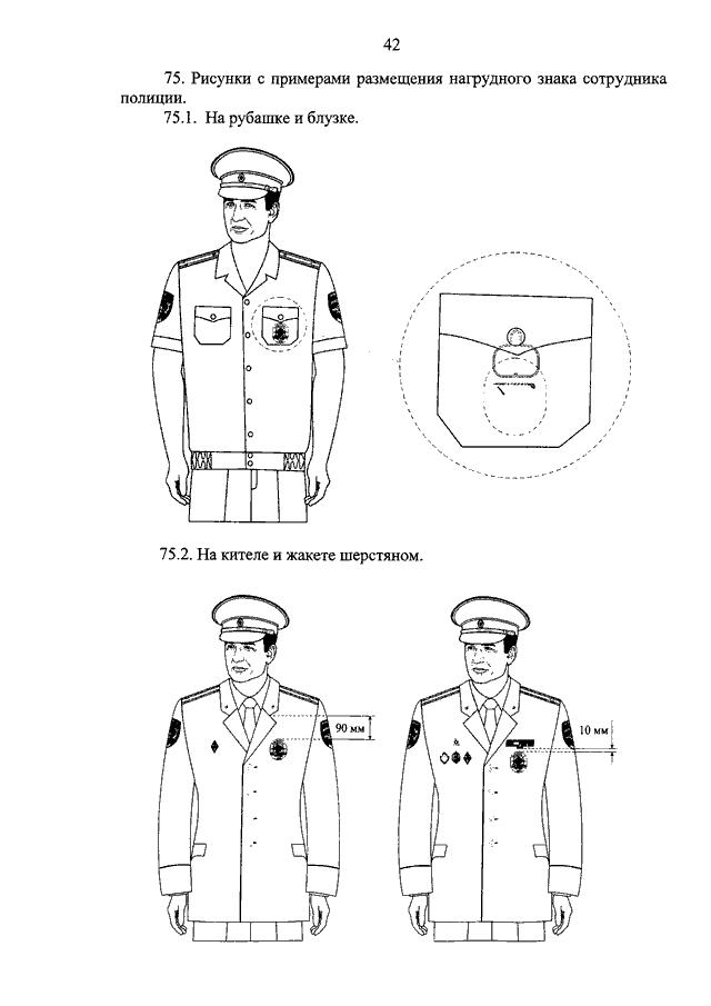 Знаки отличия на форме пш мвд разрешается