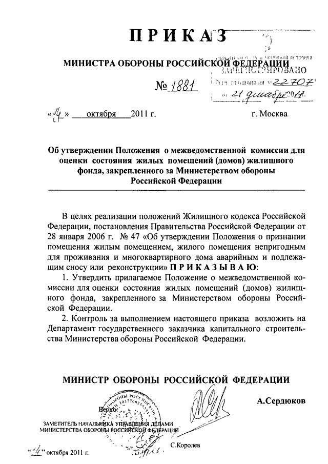 управление жилищным фондом министерства обороны