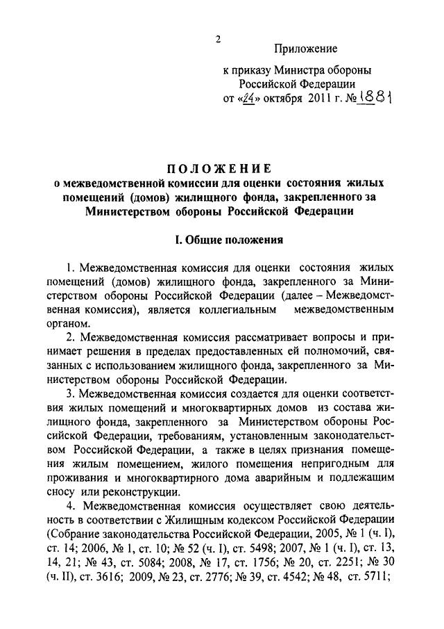 жилищный фонд министерства обороны российской федерации