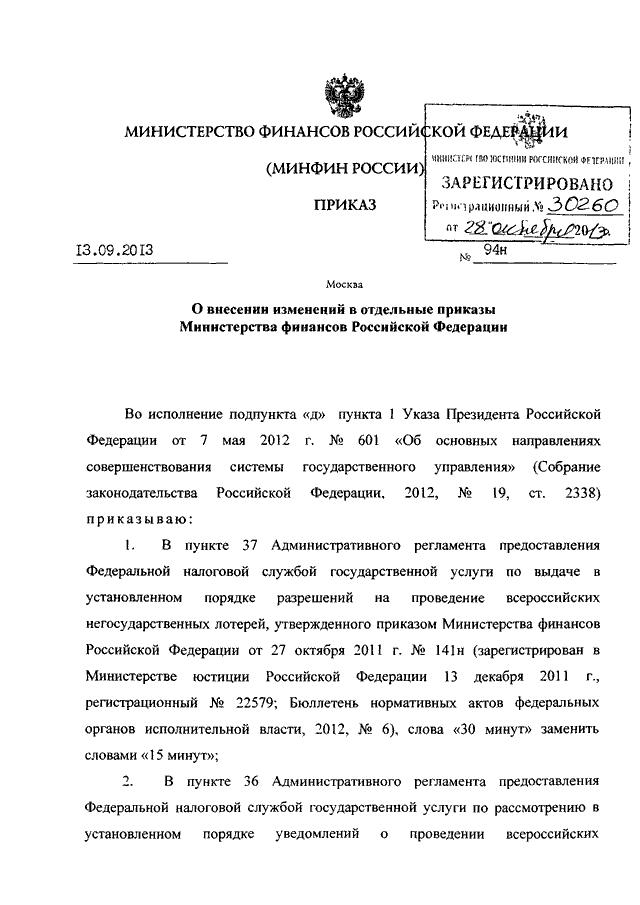 Налоговой декларации по ндс в редакции от 11 09 2008 94н бланк