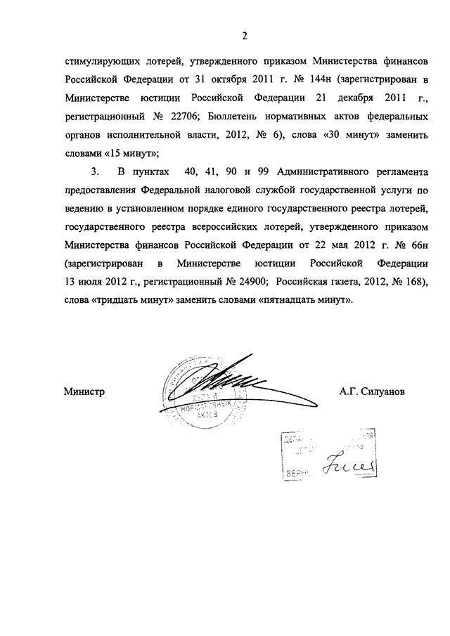 Инструкция 134н от 12102012 на каком счете числится авторезина