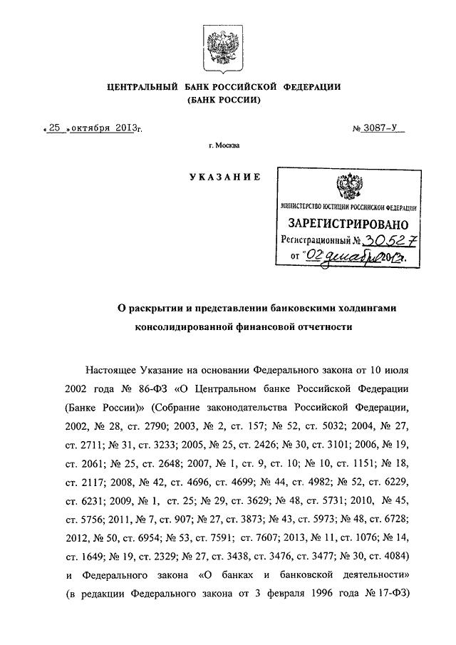 117-и инструкция от 15.06.04
