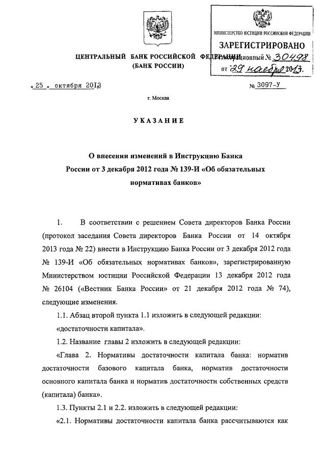Указание цб рф от 07102014 n 3415-уо порядке расчета собственных средств негосударственных пенсионных фондов