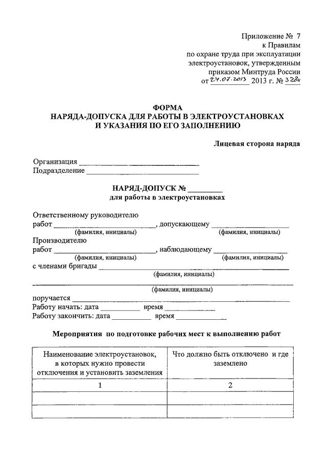 Должностные инструкции сотрудника контрольно ревизионной группы