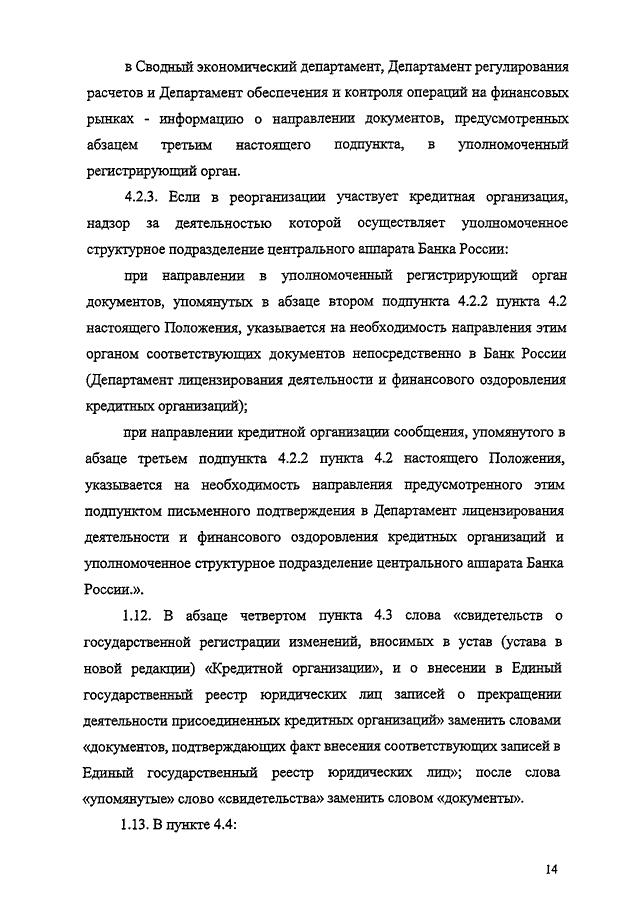 выбрать термобелье сводно-экономический департамент банка россии изучайте
