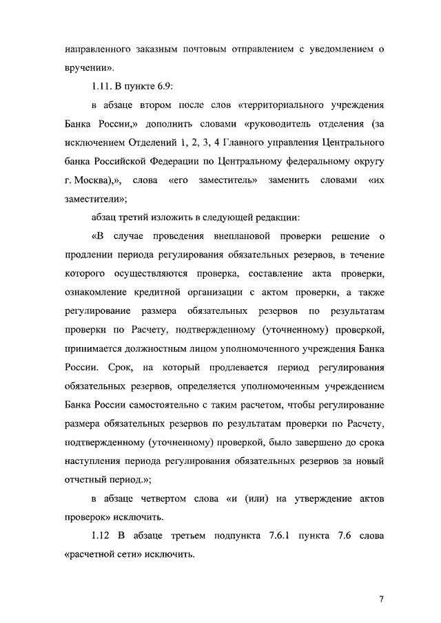 может работать акт проверки банка россии ассортименте