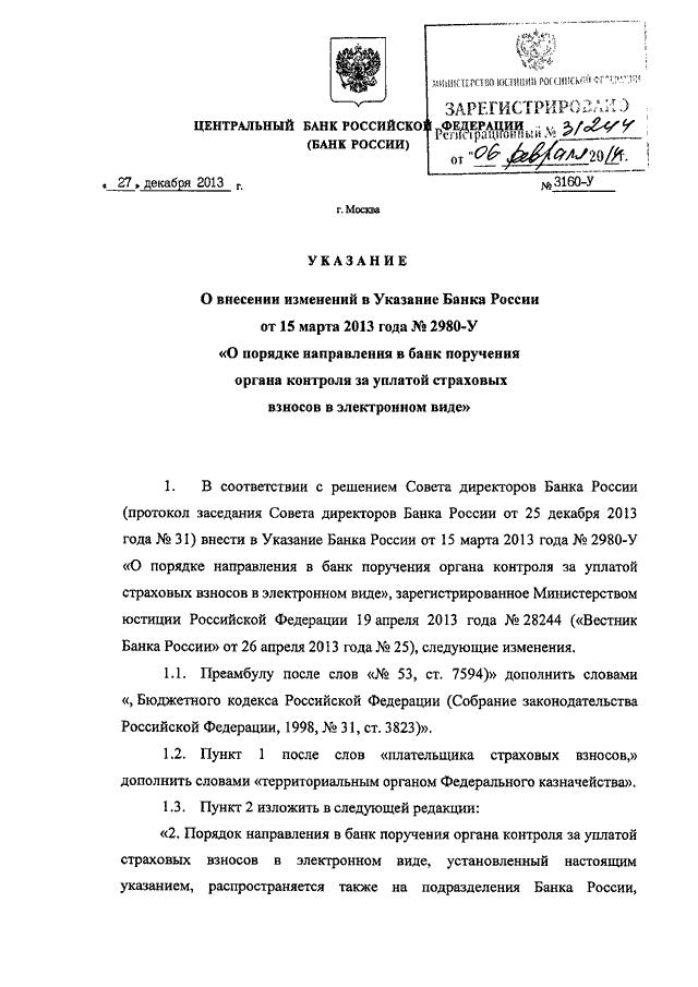Указание цб рф от 03122012 n 2922-уо внесении изменений в положение банка россии от 20 марта 2006 гn