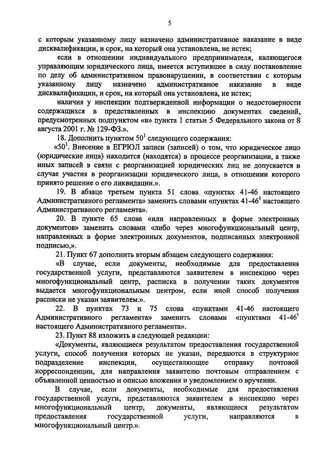 Административный регламент по регистрации ип за какой срок можно подать декларацию 3 ндфл
