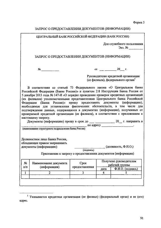 Как сделать запрос в банк на предоставление копии кредитного договора