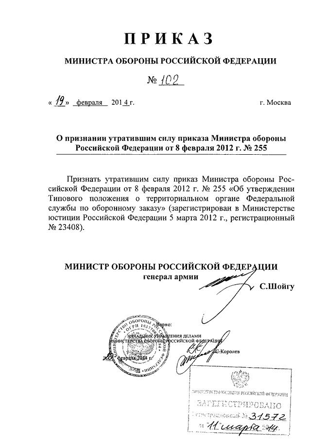 Приказ министра обороны к 23 февраля 2015