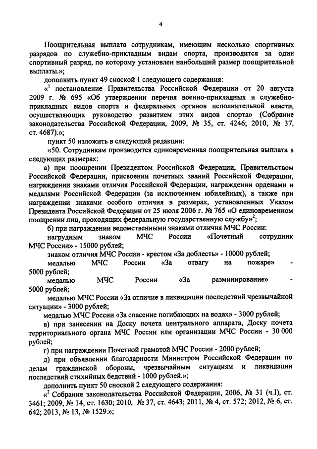 ПРИКАЗ 195 МЧС РОССИИ С ИЗМЕНЕНИЯМИ 2016 СКАЧАТЬ БЕСПЛАТНО