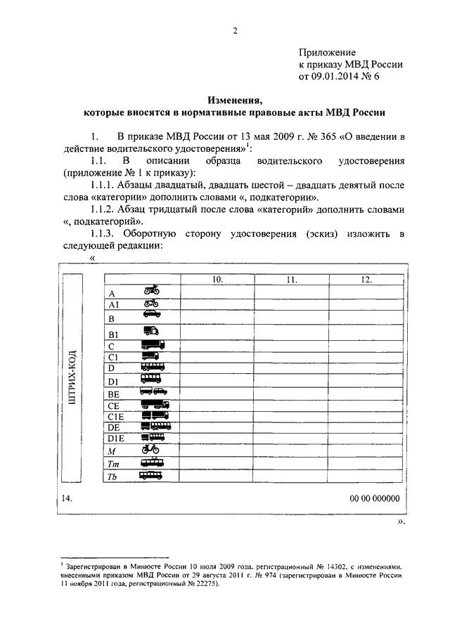 приказ мвд 578 от 09 06 2012