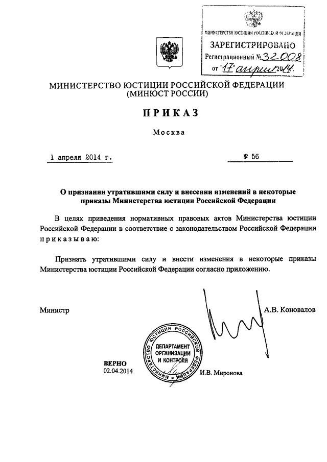 Приказ министерства юстиции 127 от 06.07.2018 пункт 94 пвр