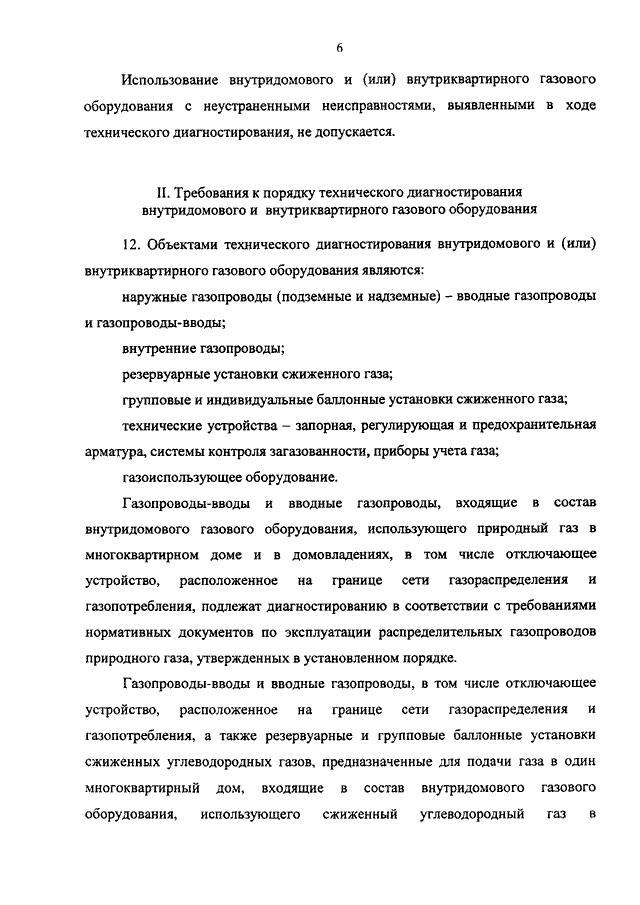 нормативный документ ростехнадзора по регистрации котельных и газопроводов
