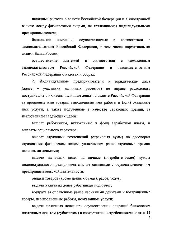 Указание 3073 у центрального банка рф