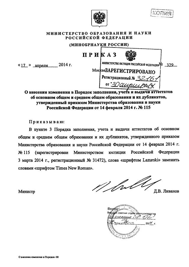 Указ президента рф от 23062014 n 457 об атамане оренбургского войскового казачьего общества
