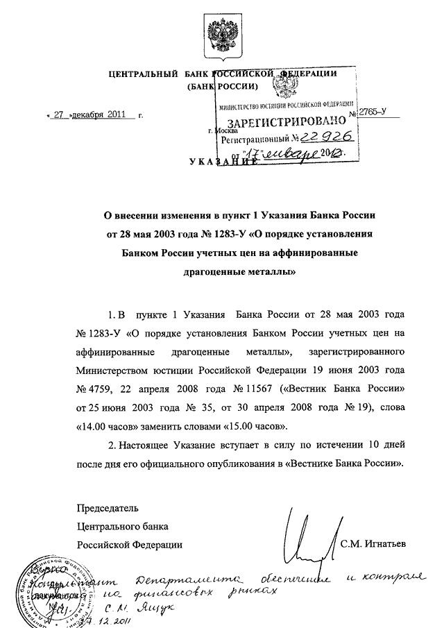 Указание цб рф от 22072013 n 3028-уо порядке открытия (закрытия)