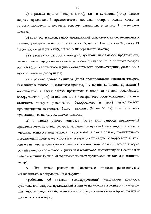 Приказ от 25. 03. 2014 155 минэкономразвития от 25. 03. 2014.