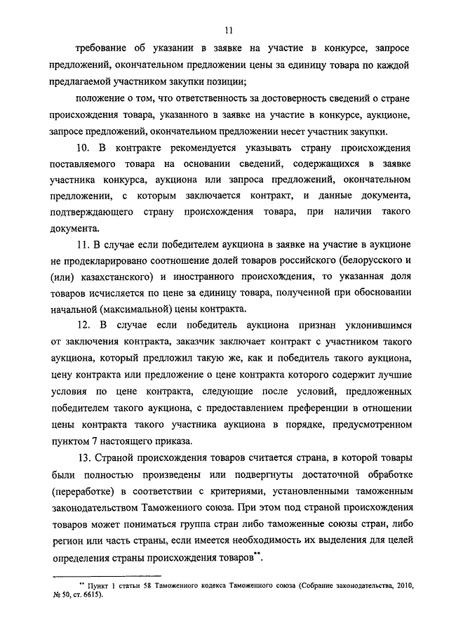 """Приказ минэкономразвития рф от 25. 03. 2014 n 155 """"об условиях."""