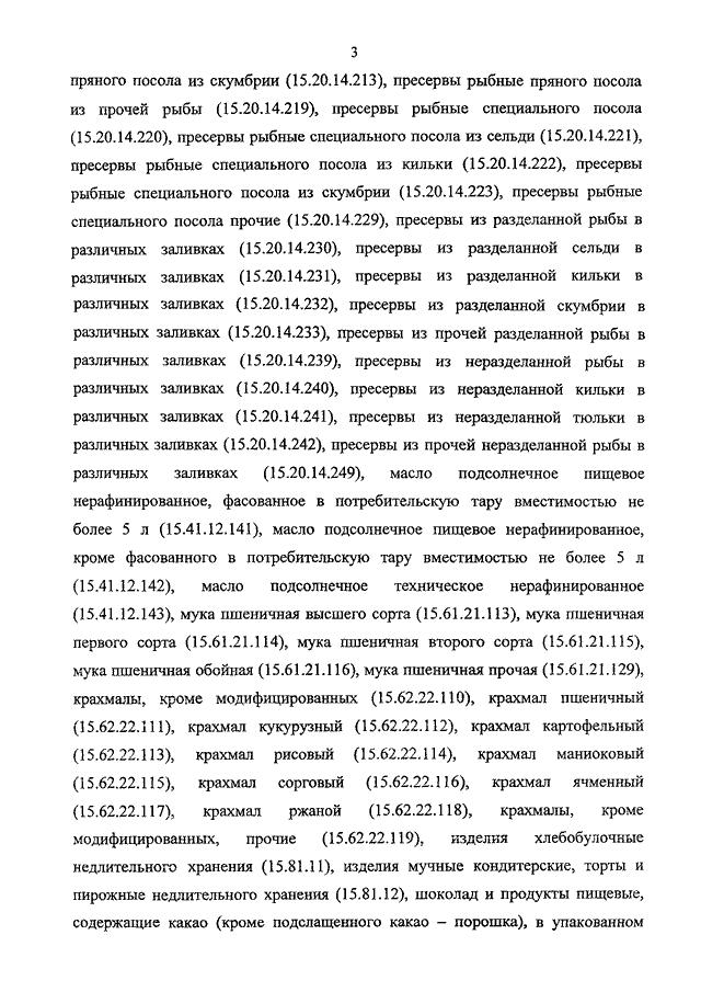 Правовая база закупки вологодской области.