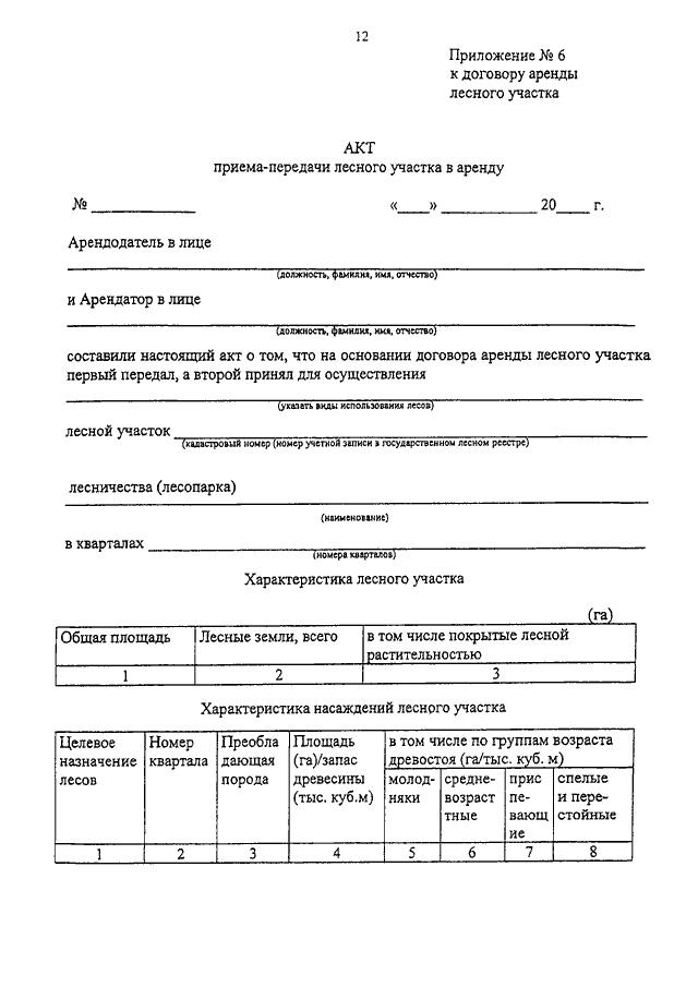 порядок заключения договора аренды лесного участка
